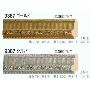 額縁 モールディング 木製 材料 資材 9387 8本1カートン/1色|touo