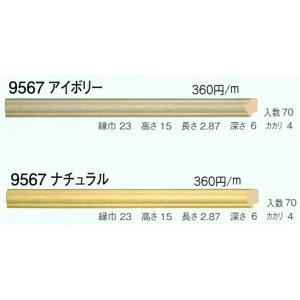 額縁 モールディング 材料 資材 9567 2本/1色|touo