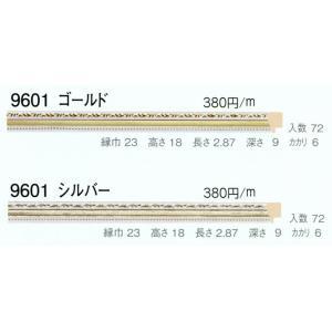 額縁 モールディング 材料 資材 9601 2本/1色|touo