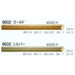 額縁 モールディング 材料 資材 9602 2本/1色|touo