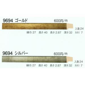額縁 モールディング 材料 資材 9694 2本/1色 touo