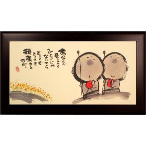 絵画 アートポスター インテリア 壁掛け 御木幽石作 「あなたが居るから」 サイズ約300X150m...