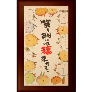 絵画 アートポスター インテリア 壁掛け (額縁 アートフレーム付き) 御木幽石作 「笑う門には福来たる」 サイズ約300X150mm|touo