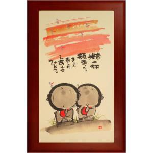 絵画 アートポスター インテリア 壁掛け (額縁 アートフレーム付き) 御木幽石作 「精一杯頑張った」 サイズ約300X150mm|touo