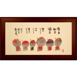 絵画 アートポスター インテリア 壁掛け (額縁 アートフレーム付き) 御木幽石作 「空色・虹色・風色」 サイズ約300X150mm|touo