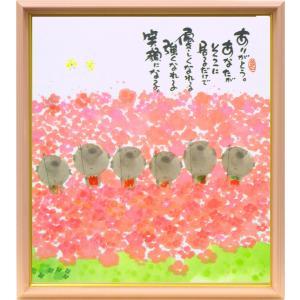絵画 アートポスター インテリア 壁掛け (額縁 アートフレーム付き) 御木幽石作 「ありがとう」 サイズ約8X9寸|touo