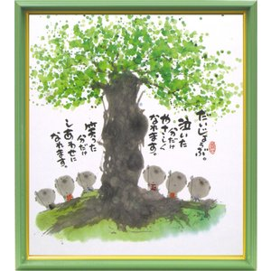 絵画 アートポスター インテリア 壁掛け (額縁 アートフレーム付き) 御木幽石作 「だいじょうぶ」 サイズ約8X9寸|touo