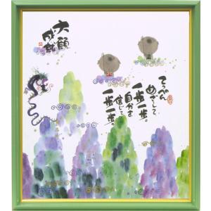 絵画 アートポスター インテリア 壁掛け (額縁 アートフレーム付き) 御木幽石作 「てっぺんめざして」 サイズ約8X9寸|touo