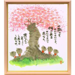 絵画 アートポスター インテリア 壁掛け (額縁 アートフレーム付き) 御木幽石作 「一期一会」 サイズ約8X9寸|touo