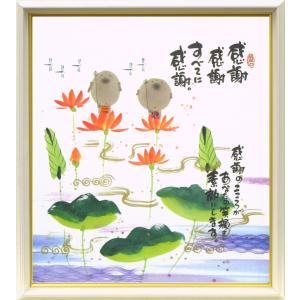絵画 アートポスター インテリア 壁掛け (額縁 アートフレーム付き) 御木幽石作 「感謝感謝」 サイズ約8X9寸|touo