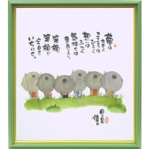絵画 アートポスター インテリア 壁掛け (額縁 アートフレーム付き) 御木幽石作 「夢は大きく」 サイズ約8X9寸|touo