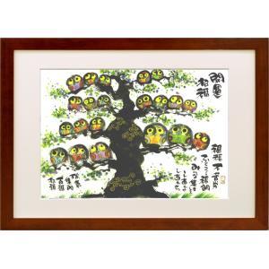 絵画 インテリア アートポスター 壁掛け (額縁 アートフレーム付き) 御木幽石作 「開運招福(ふくろう)」 大衣サイズ|touo