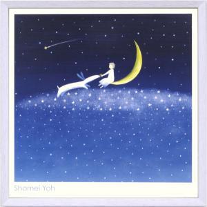 絵画 インテリア アートポスター 壁掛け (額縁 アートフレーム付き) 葉 祥明作 「星のファンタジー」|touo