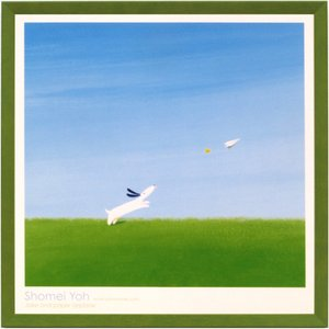 絵画 インテリア アートポスター 壁掛け (額縁 アートフレーム付き) 葉 祥明作 「紙飛行機飛ばそ!」|touo