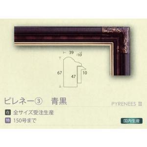額縁 出展用額縁 仮額縁 油絵額縁 油彩額縁 仮縁 木製フレーム ピレネー3 サイズM120号|touo
