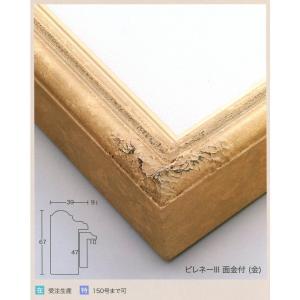 額縁 出展用額縁 仮額縁 油絵額縁 油彩額縁 仮縁 木製フレーム ピレネー3 サイズF0号|touo