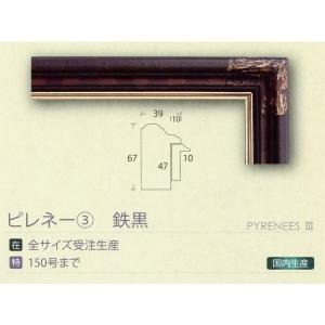 額縁 出展用額縁 油彩額 油絵額縁 仮縁 木製フレーム ピレネー3 サイズF0号|touo