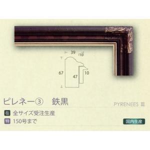 額縁 出展用額縁 仮額縁 油絵額縁 油彩額縁 仮縁 木製フレーム ピレネー3 サイズP120号 touo