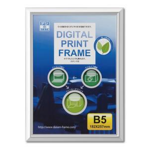 額縁 フォトフレーム 写真立て アルミフレーム デジタルプリント B5サイズ シルバー|touo