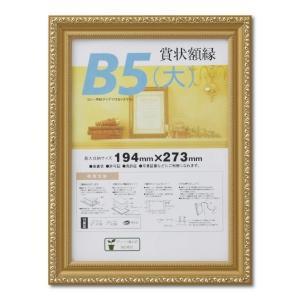 賞状額縁 フレーム 許可証額縁 木製 金消し B5(大)サイズ SP|touo