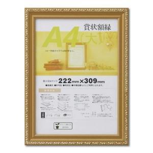 賞状額縁 フレーム 許可証額縁 木製 金消し A4(大)サイズ SP|touo