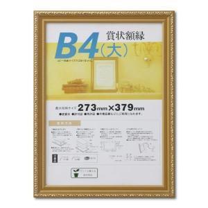 賞状額縁 フレーム 許可証額縁 木製 金消し B4(大)サイズ SP|touo