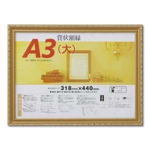 賞状額縁 フレーム 許可証額縁 木製 金消し A3(大)サイズ SP|touo