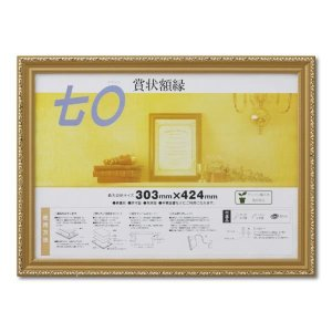賞状額縁 フレーム 許可証額縁 木製 金消し 七○サイズ SP|touo