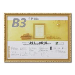 賞状額縁 フレーム 許可証額縁 木製 金消し B3サイズ SP|touo