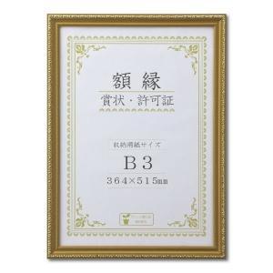 賞状額縁 フレーム 許可証額縁 木製 金消 PET B3サイズ 箱入|touo