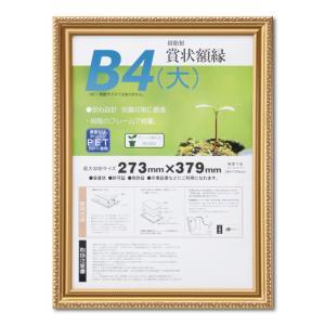 賞状額縁 フレーム 許可証額縁 金消-R PET B4(大)サイズ SP|touo