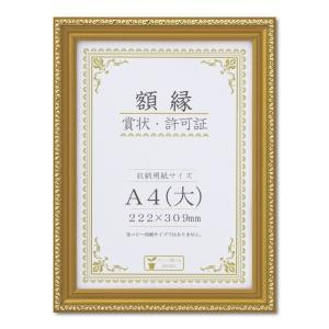 賞状額縁 フレーム 許可証額縁 金消 ーR PET A4(大)サイズ N箱入|touo