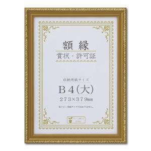 賞状額縁 フレーム 許可証額縁 金消-R PET B4(大)サイズ 箱入|touo