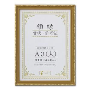 賞状額縁 フレーム 許可証額縁 金消 ーR PET A3(大)サイズ N箱入|touo