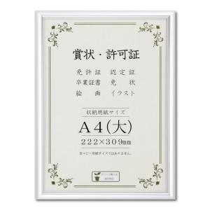 賞状額縁 フレーム 許可証額縁 オールライト PET A4サイズ SP|touo