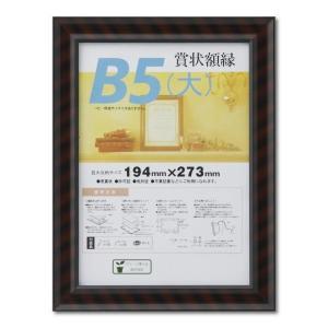 賞状額縁 フレーム 許可証額縁 木製 金ラック B5(大)サイズ SP|touo