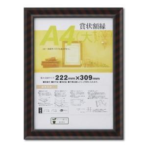 賞状額縁 フレーム 許可証額縁 木製 金ラック A4(大)サイズ SP|touo