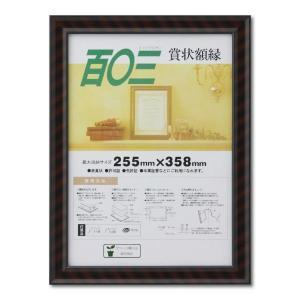 賞状額縁 フレーム 許可証額縁 木製 金ラック 百○三サイズ SP|touo