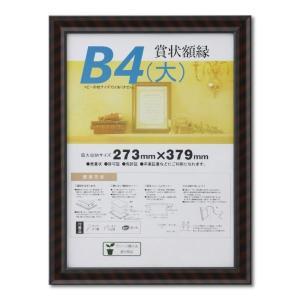 賞状額縁 フレーム 許可証額縁 木製 金ラック B4(大)サイズ SP|touo