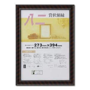 賞状額縁 フレーム 許可証額縁 木製 金ラック 八二サイズ SP|touo