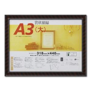 賞状額縁 フレーム 許可証額縁 木製 金ラック A3(大)サイズ SP|touo