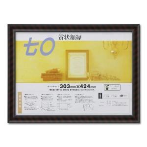 賞状額縁 フレーム 許可証額縁 木製 金ラック 七○サイズ SP|touo