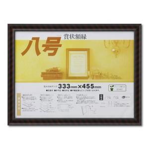賞状額縁 フレーム 許可証額縁 木製 金ラック 八号サイズ SP|touo