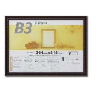 賞状額縁 フレーム 許可証額縁 木製 金ラック B3サイズ SP|touo