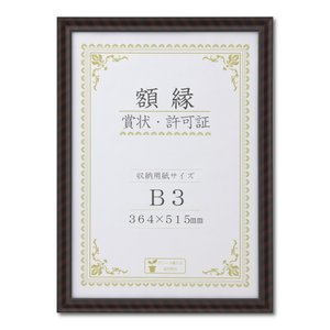賞状額縁 フレーム 許可証額縁 木製 金ラック PET B3サイズ 箱入|touo