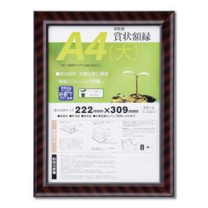 賞状額縁 フレーム 許可証額縁 金ラック-R PET A4(大)サイズ SP|touo