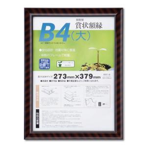 賞状額縁 フレーム 許可証額縁 金ラック-R PET B4(大)サイズ SP|touo