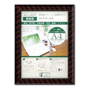 賞状額縁 フレーム 許可証額縁 金ラック-R PET A4サイズ SP|touo
