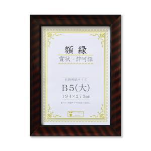 額縁 賞状額縁 許可証額縁 金ラック-R PET B5(大)サイズ 箱入|touo