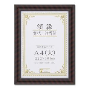 賞状額縁 フレーム 許可証額縁 金ラック -R PET A4(大)サイズ N箱入|touo
